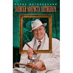 Записки афериста-антиквара