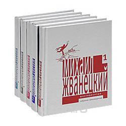 Собрание произведений. В 5 томах