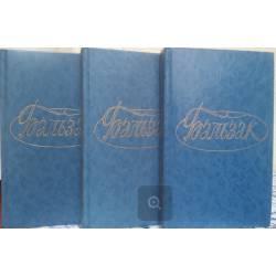 Оноре де Бальзак Собрание сочинений в двадцати восьми томах  Том1,2,3