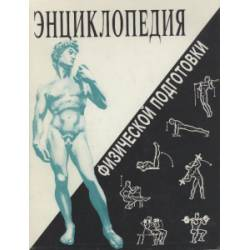 Энциклопедия физической подготовки