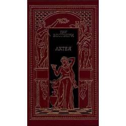 Актея  (выпуск первый Падение великих империй)
