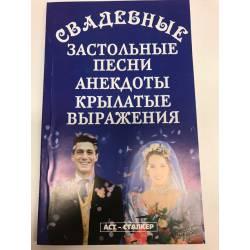 Свадебные застольные песни, анекдоты, крылатые выражения