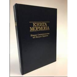 Книга мормона. Новые свидетельства оь Иисусе Христе