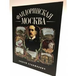 Фандоринская Москва. Экскурсия по старой Москве