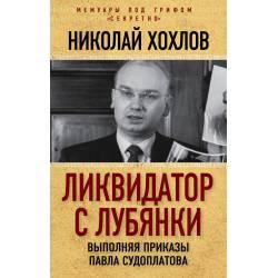 Ликвидатор с Лубянки. Выполняя приказы Павла Судоплатова