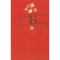 Пьер-Жан Беранже. Избранное
