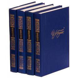 И. А. Бунин. Собрание сочинений в 4 томах (комплект из 4 книг)
