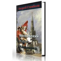Московский набег Наполеона