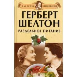 Герберт Шелтон. Раздельное питание.Сборник