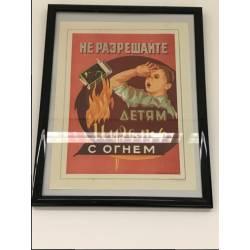 Плакат СССР. Не разрешайте детям играть с огнем