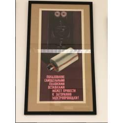 Плакат СССР. Охрана труда и безопасность 1963