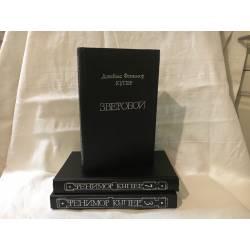 Джеймс Фенимор Купер. 3 Тома(1,7,8) из Собраний сочинений в восьми томах
