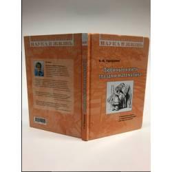 Любимые книги глазами математика