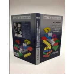 Благородных упражнений изустные преданья... : интеллектуальные игры и головоломки