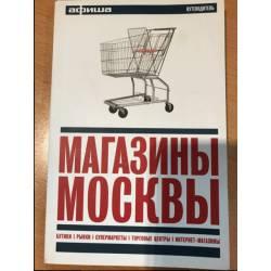 Магазины Москвы. Путеводитель `Афиши`