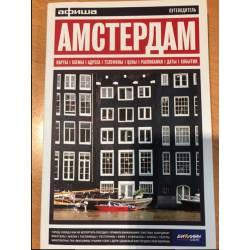 "Амстердам. Путеводитель ""Афиши"""