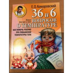 36 и 6 вопросов о температуре: Как помочь ребенку при повышении температуры тела. Книга для мам и пап
