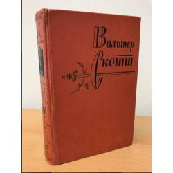 Вальтер Скотт. Собрание сочинений в 20 томах. Том 18