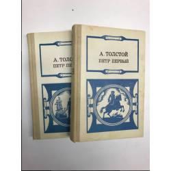 Петр Первый (комплект из 2 книг)