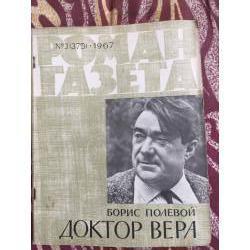 Роман газета № 3 1967