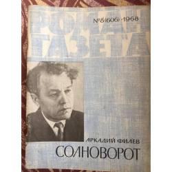 Роман газета № 8 1968