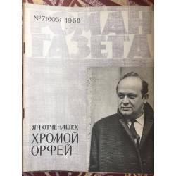Роман газета № 7 1968