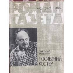 Роман газета № 24 1969