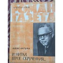 Роман газета № 10 1968