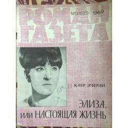 Роман газета № 3 1969