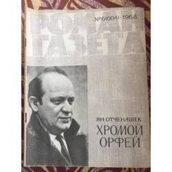 Роман газета № 6 1968