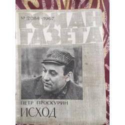 Роман газета № 12 1967