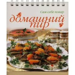 Домашний пир: Сам себе повар. Книга на спирали