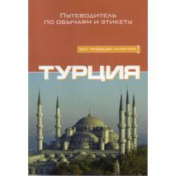 Турция. Путеводитель по обычаям и этикету