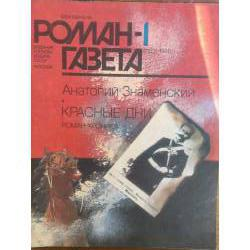 Роман газета 1 1989