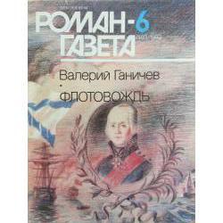 Роман газета 6 1992