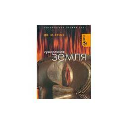 Кутзее Джозеф М. Сумеречная земля  2005  272 стр.