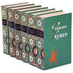 Фенимор Купер. Избранные сочинения в 6 томах (комплект)