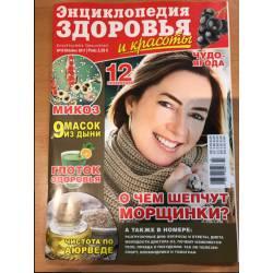 Энциклопедия здоровья и красоты 10.2017