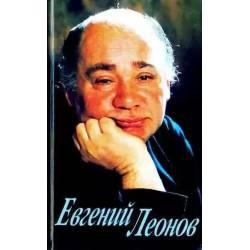 Евгений Леонов. Дневники, письма, воспоминания