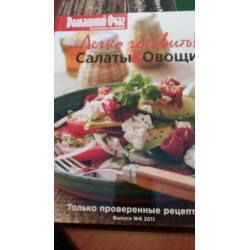 Легко готовить.Салаты и овощи