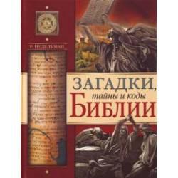 Загадки, тайны и коды Библии