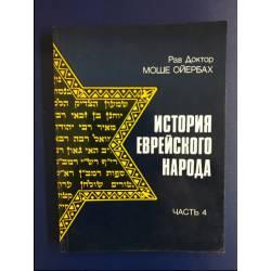 История еврейского народа Часть 2, 3 и 4