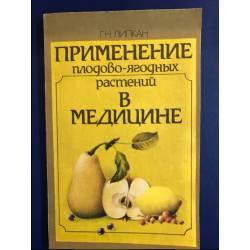 Применение плодово-ягодных растение в медицине