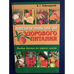Новейшая энциклопедия здорового питания. Выбор диеты по группе крови