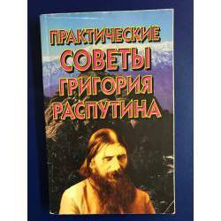Практические советы Григория Распутина