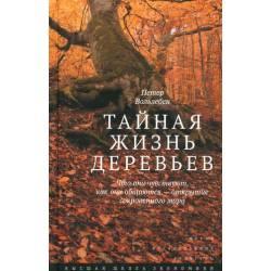 Тайная жизнь деревьев. Что они чувствуют, как они общаются - открытие сокровенного мира