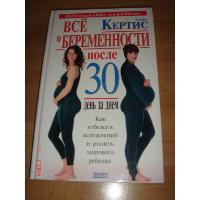 ГЛЭЙД КЕРТИС ВСЁ О БЕРЕМЕННОСТИ ПОСЛЕ 30 СКАЧАТЬ БЕСПЛАТНО