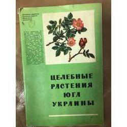 Целебные растения юга Украины