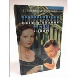 Петербургские тайны  книга вторая