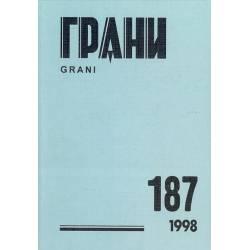 Журнал ГРАНИ 1998(187)